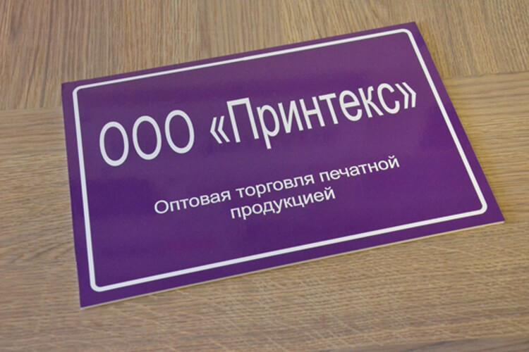говоря, калла табличка на дверь офиса образец фото россия течение